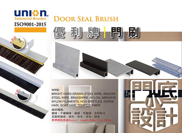UNION Door Seal Brush& Glass door hanging seat