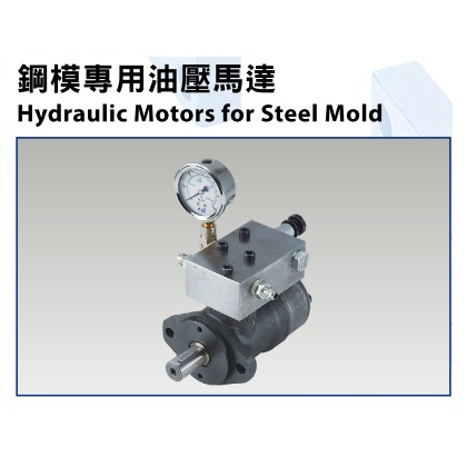 Hydraulic Motors for Steel Mold-OMP,OMR,OMM