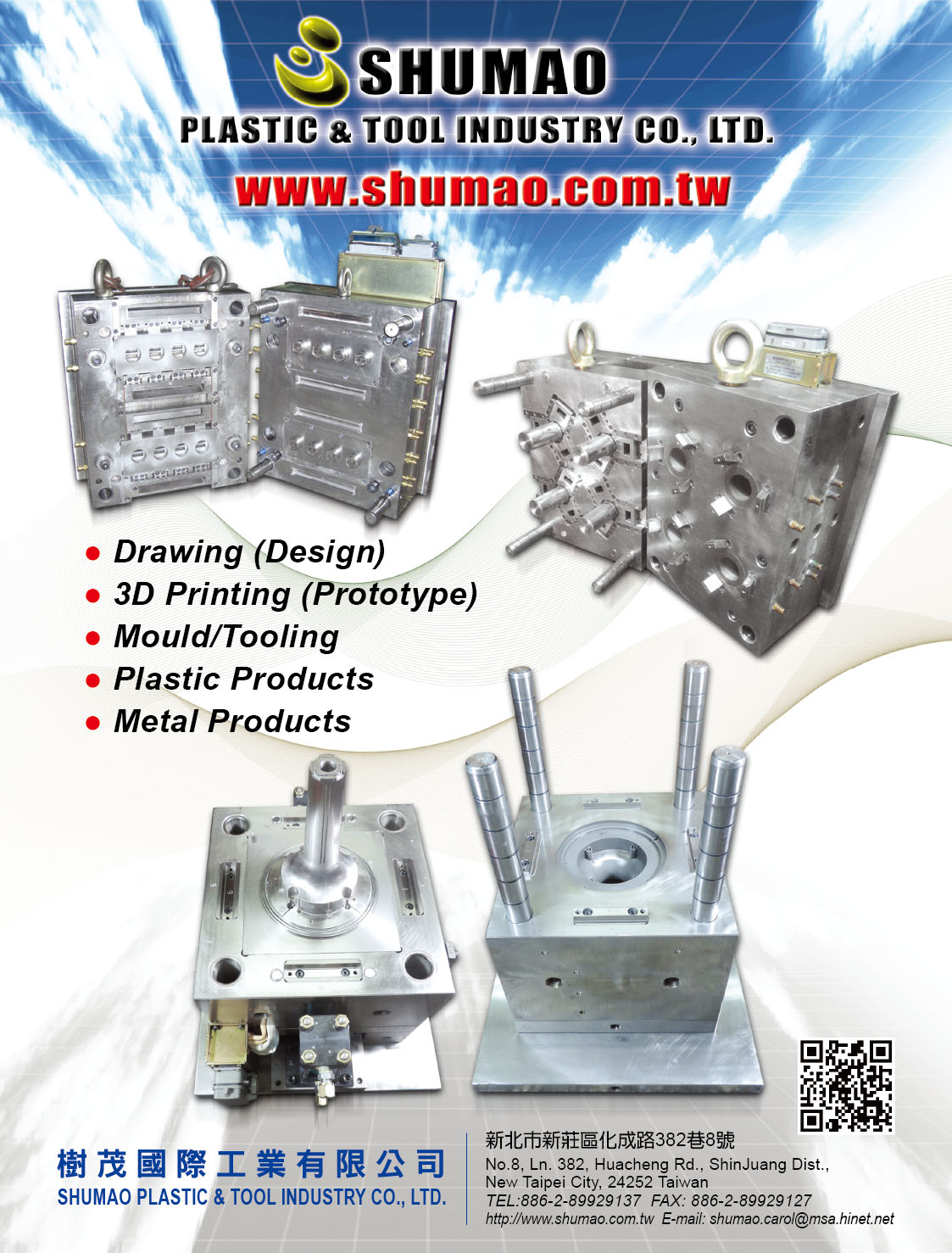 SHUMAO PLASTIC & TOOL INDUSTRY CO., LTD.