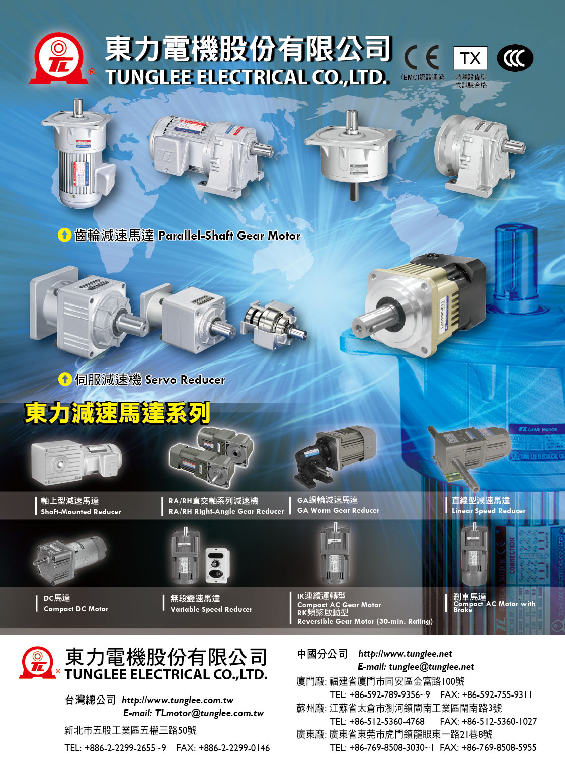 TUNG LEE ELECTRIC CO., LTD.