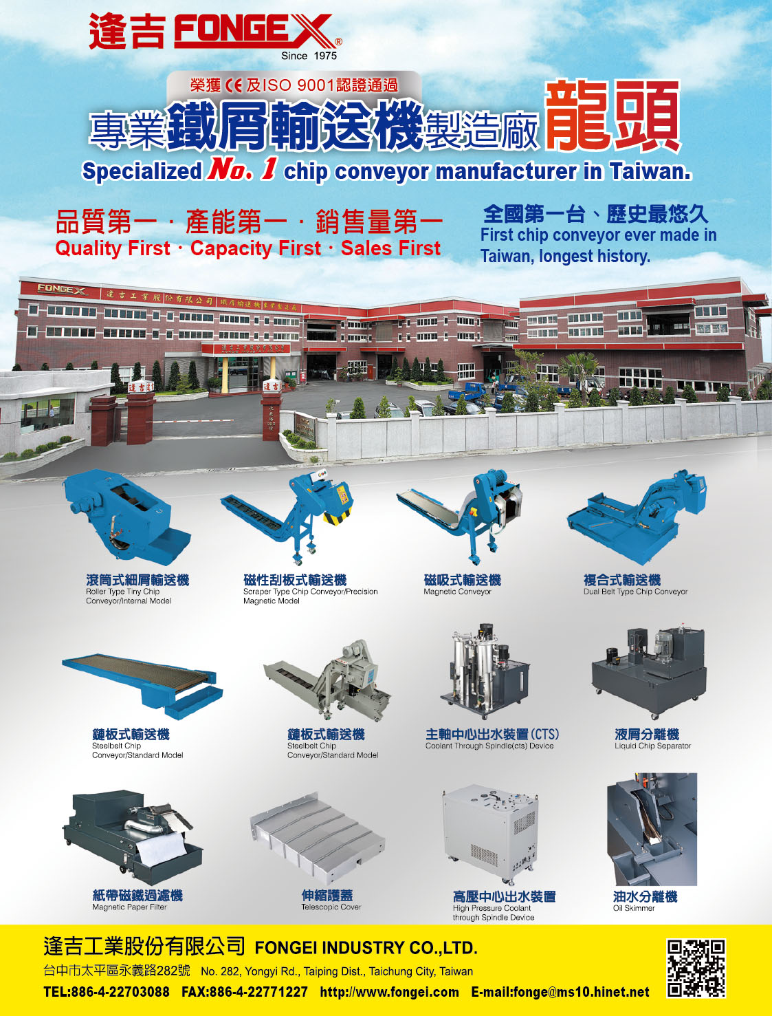 FONGEI INDUSTRY CO., LTD.