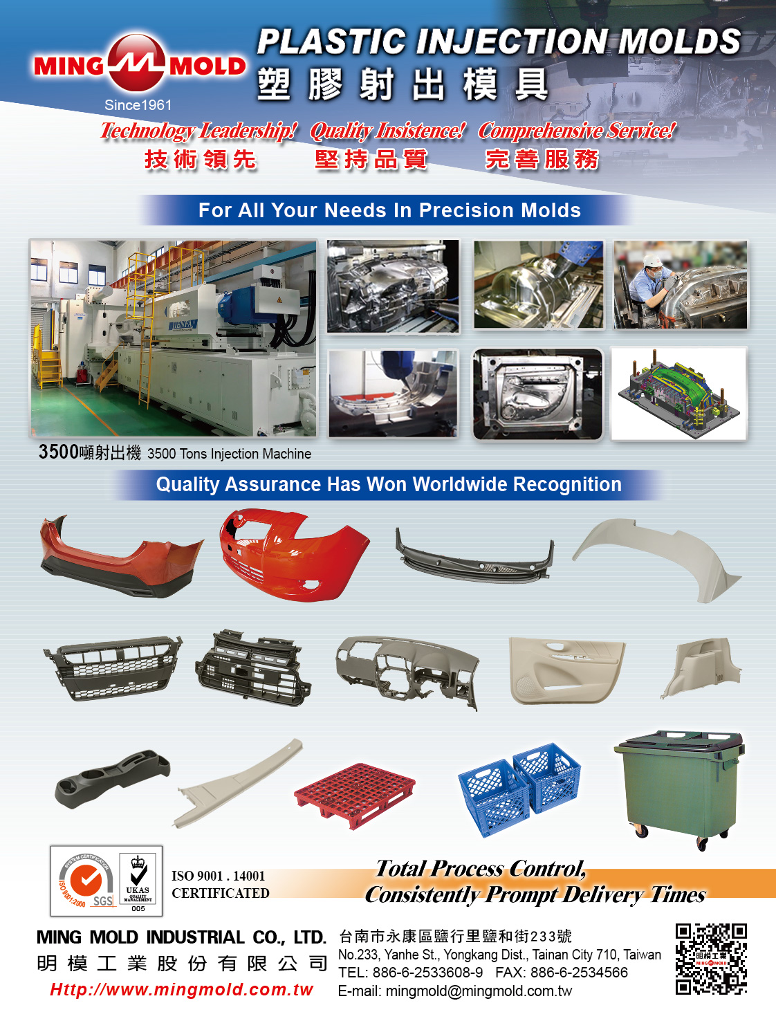 MING MOLD INDUSTRIAL CO., LTD.