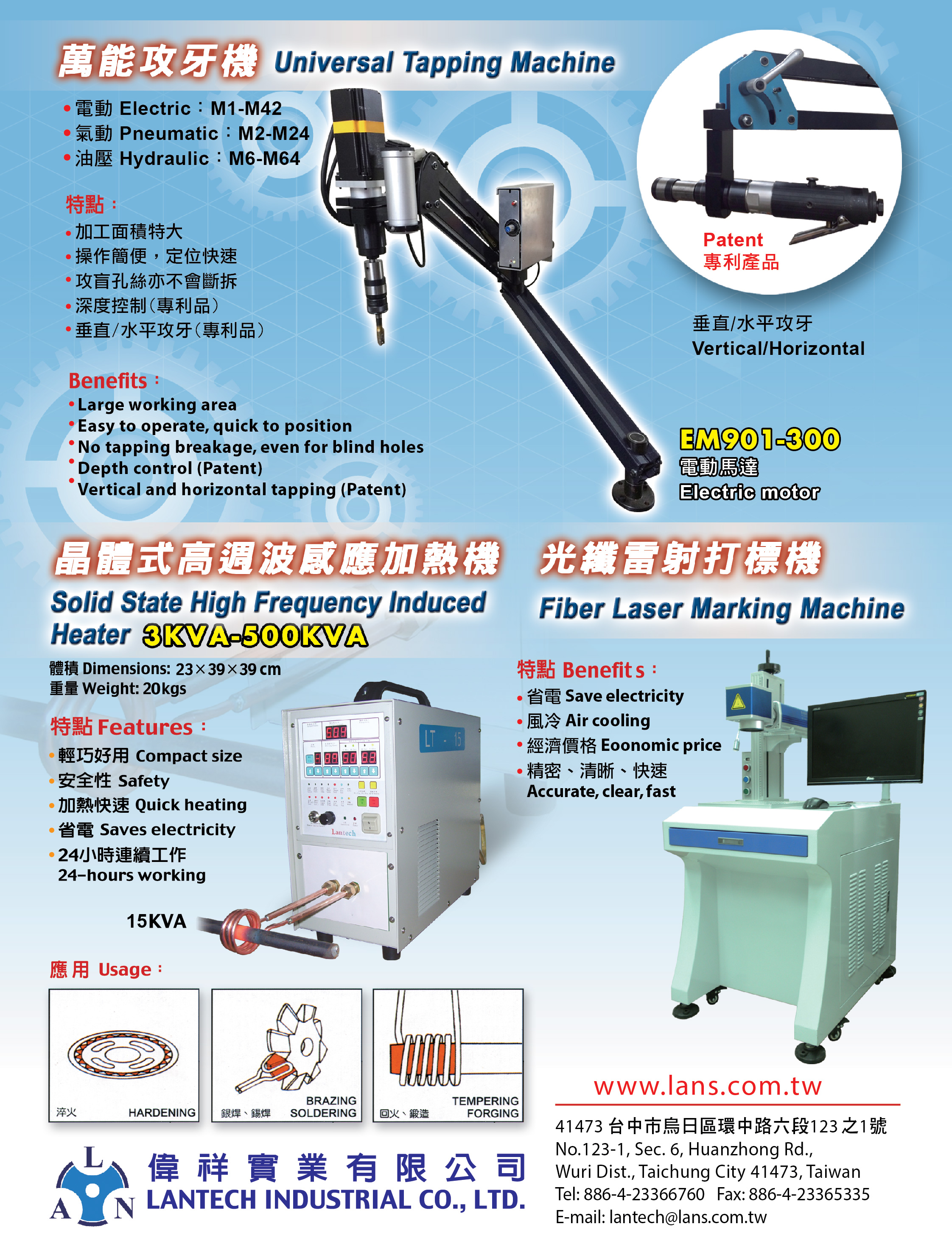 LANTECH INDUSTRIAL CO., LTD.