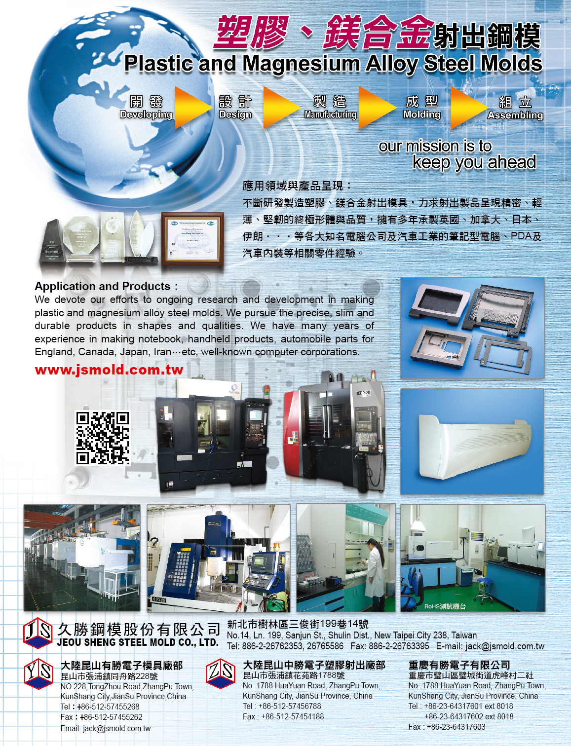 JEOU SHENG STEEL MOLD CO., LTD.