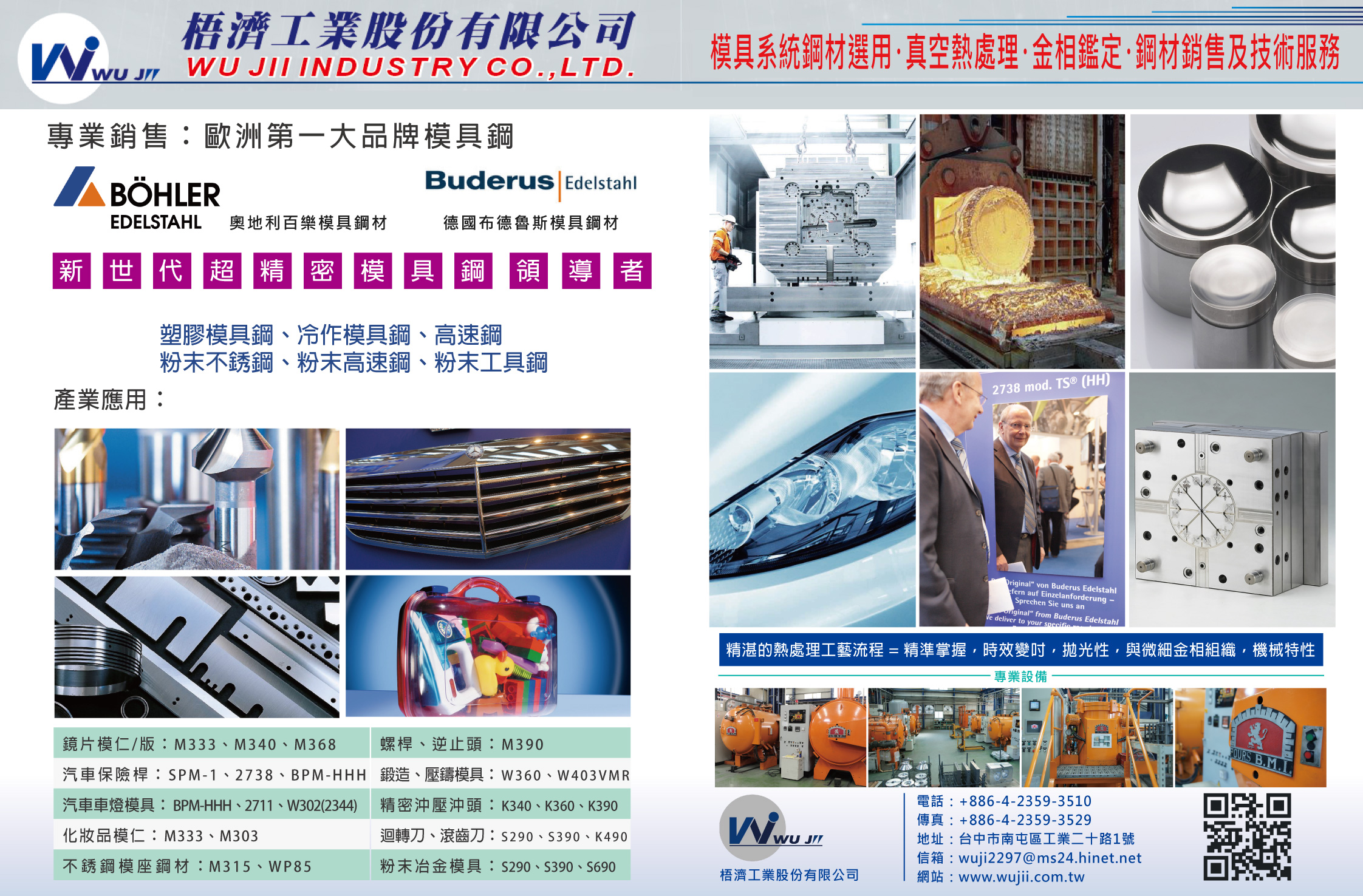 WU JII INDUSTRY CO., LTD.