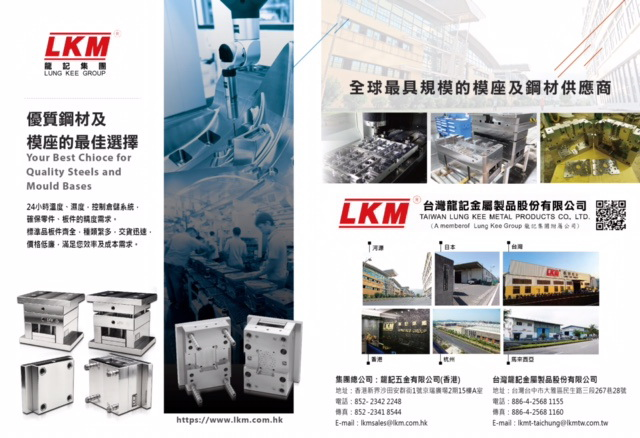 TAIWAN LUNG KEE METAL PRODUCTS CO., LTD.