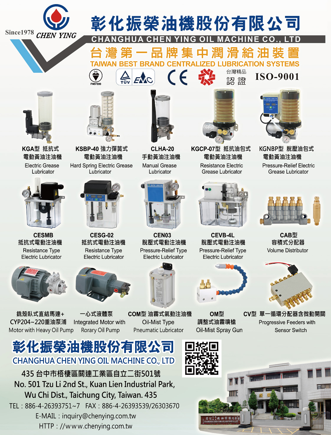CHANGHUA CHEN YING OIL MACHINE CO., LTD.