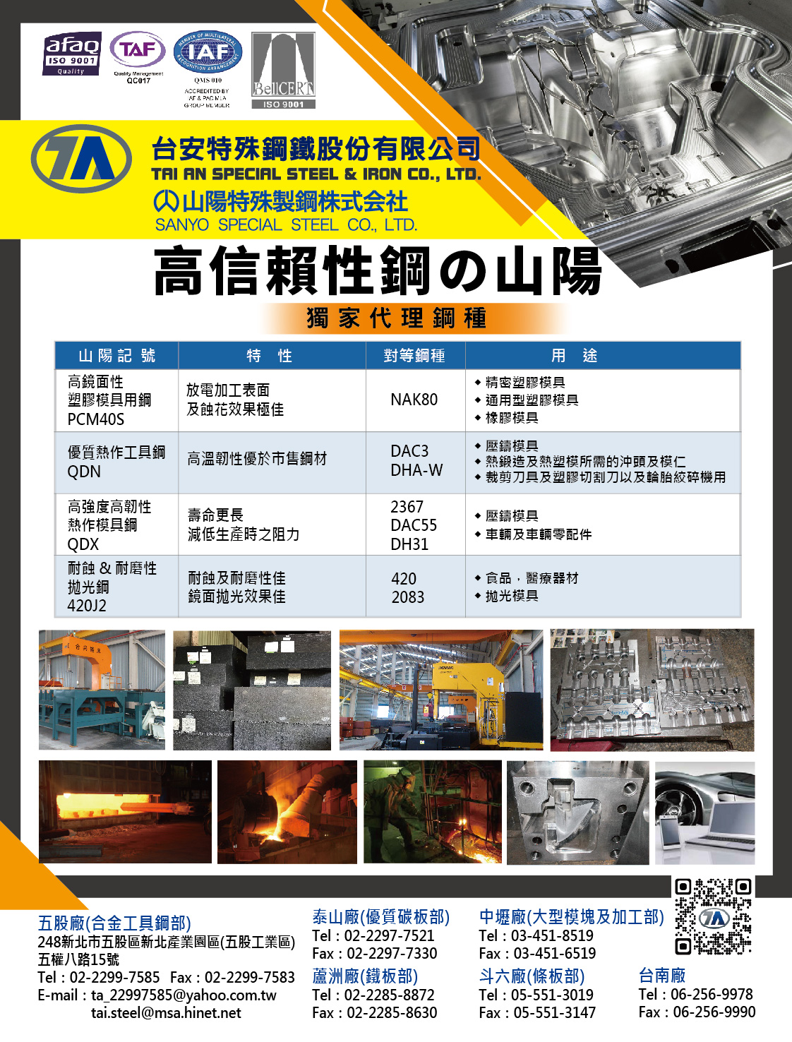 TAI AN SPECIAL STEEL & IRON CO., LTD.