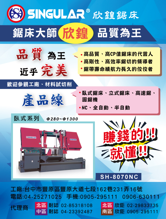 SHIN HUANG MACHINERY CO., LTD.