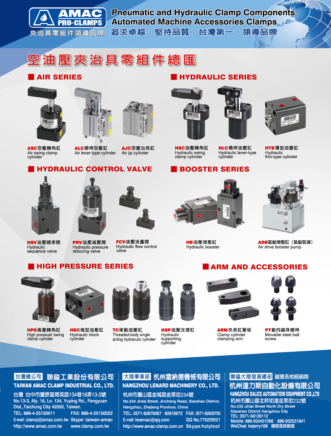 TAIWAN AMAC CLAMP INDUSTRIAL CO., LTD.
