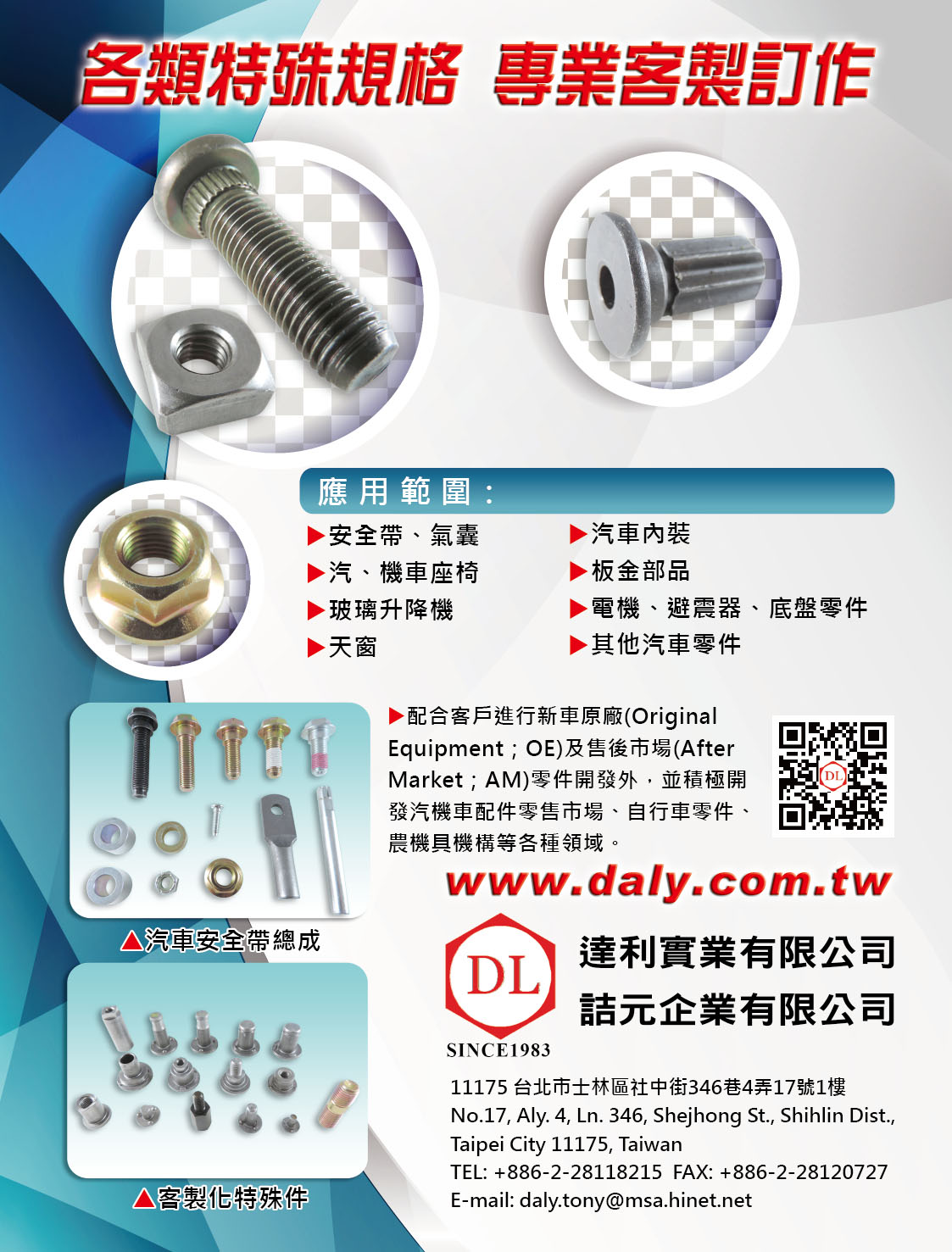 DALY METAL INDUSTRIAL CO., LTD.