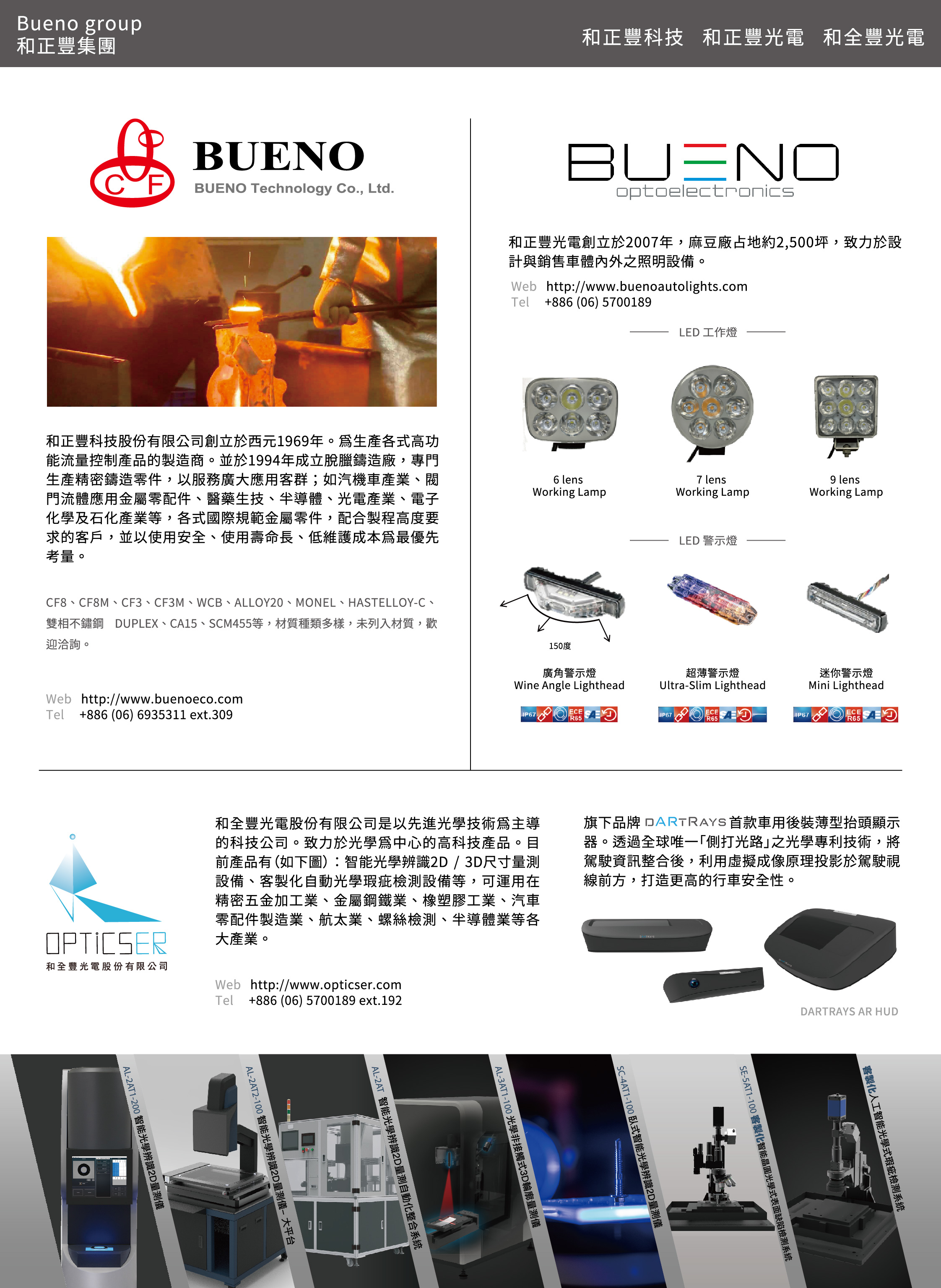 BUENO TECHNOLOGY CO., LTD