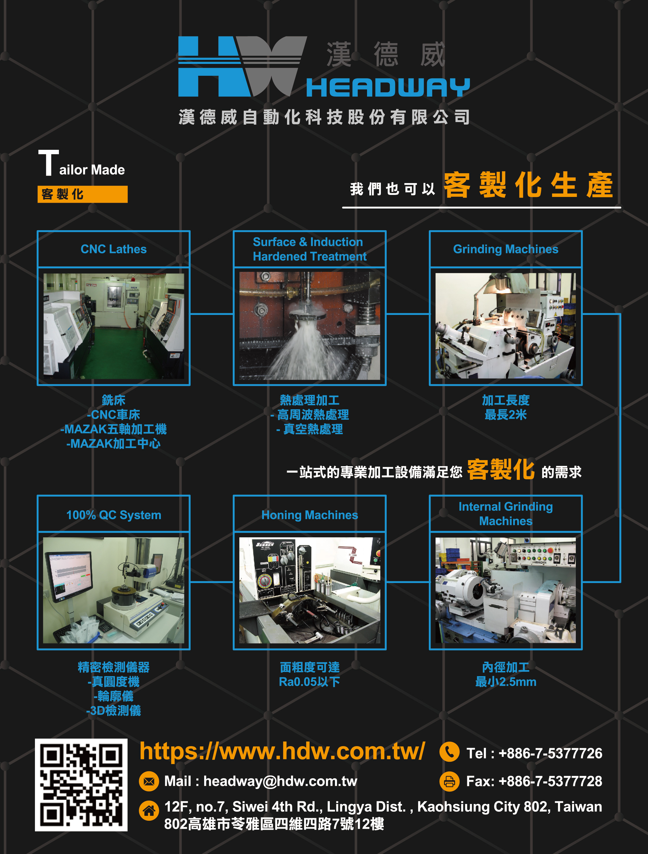 HEADWAY TRADING CO., LTD.