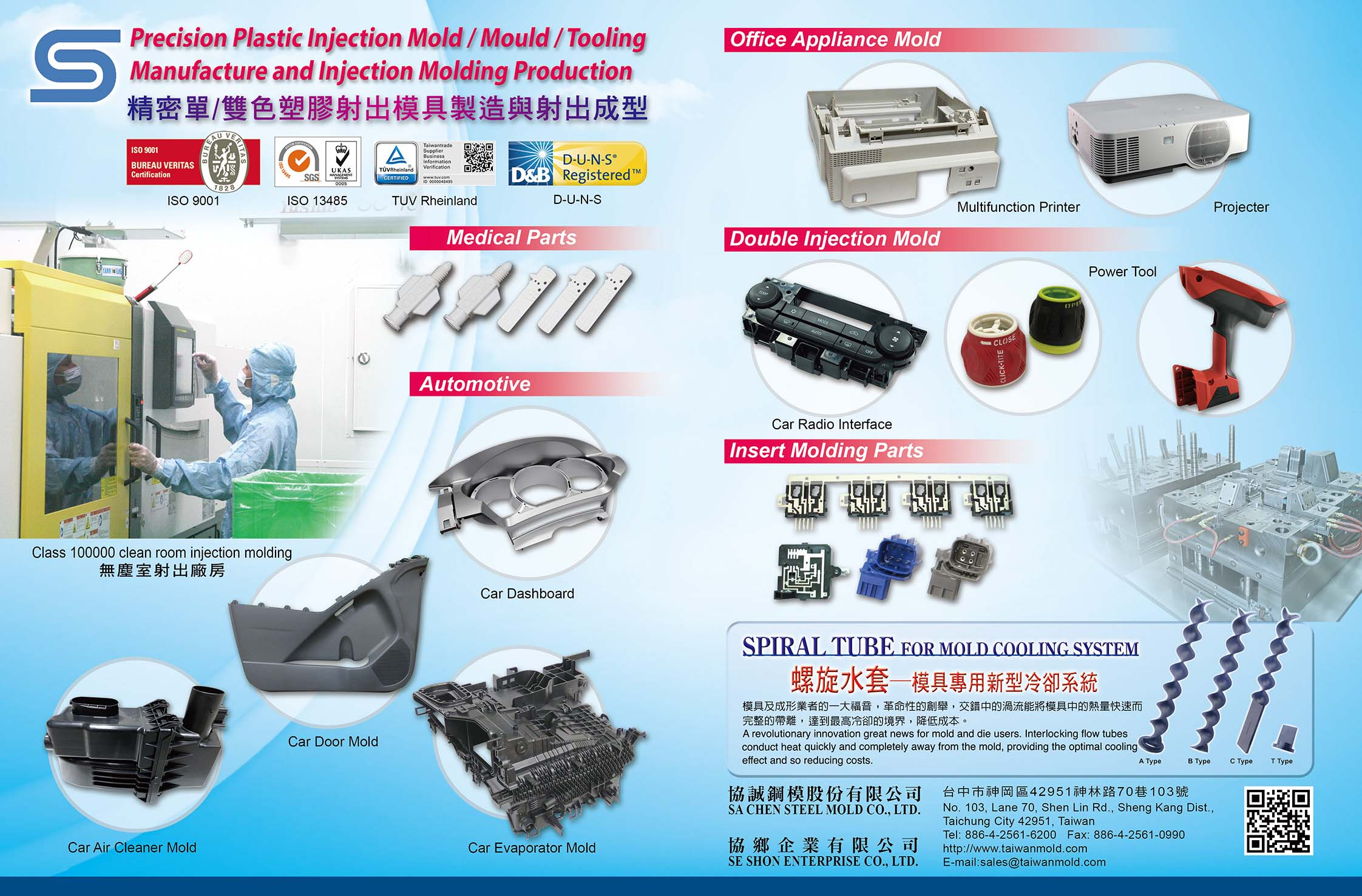 SA CHEN STEEL MOLD CO., LTD.