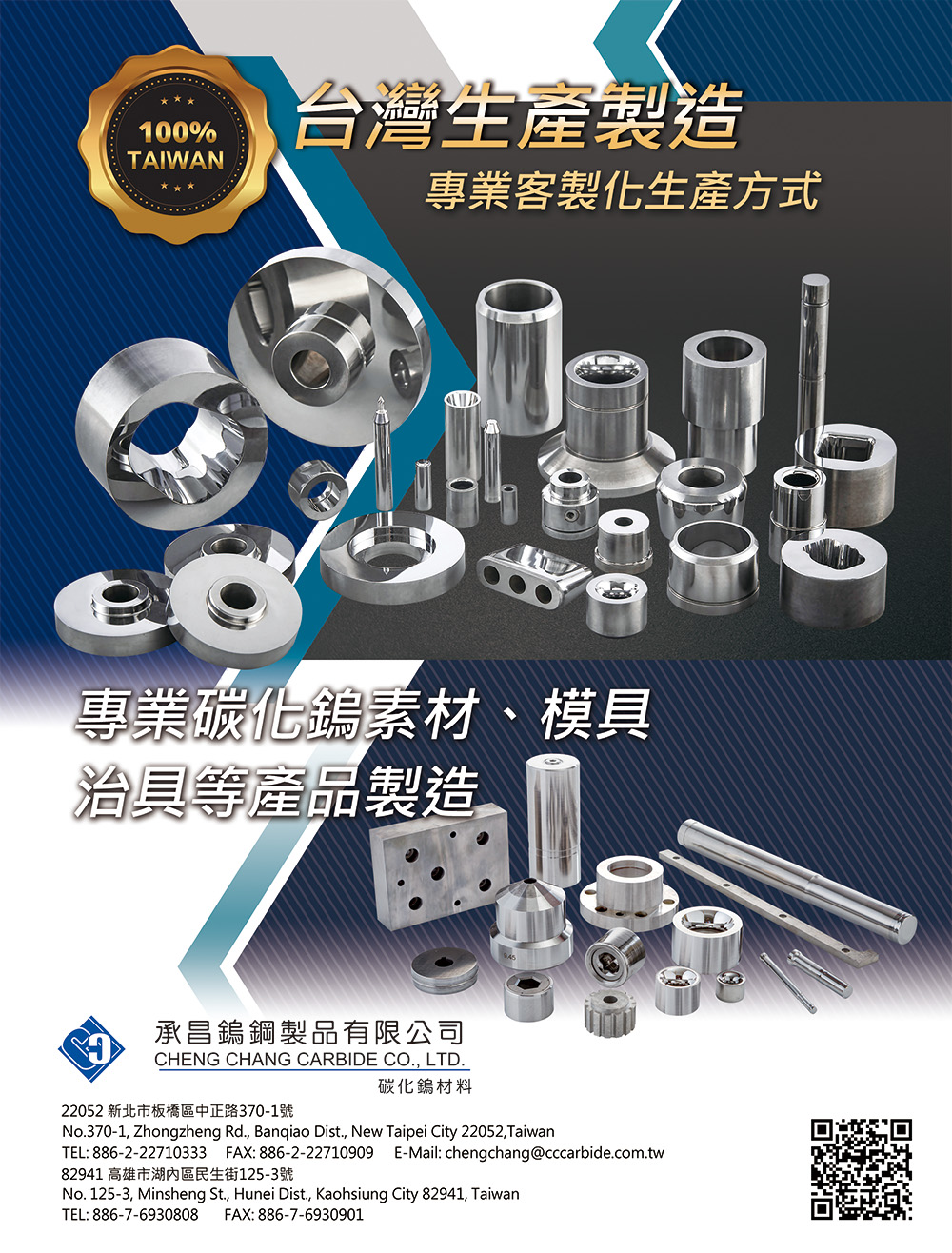 CHENG CHANG CARBIDE CO., LTD.