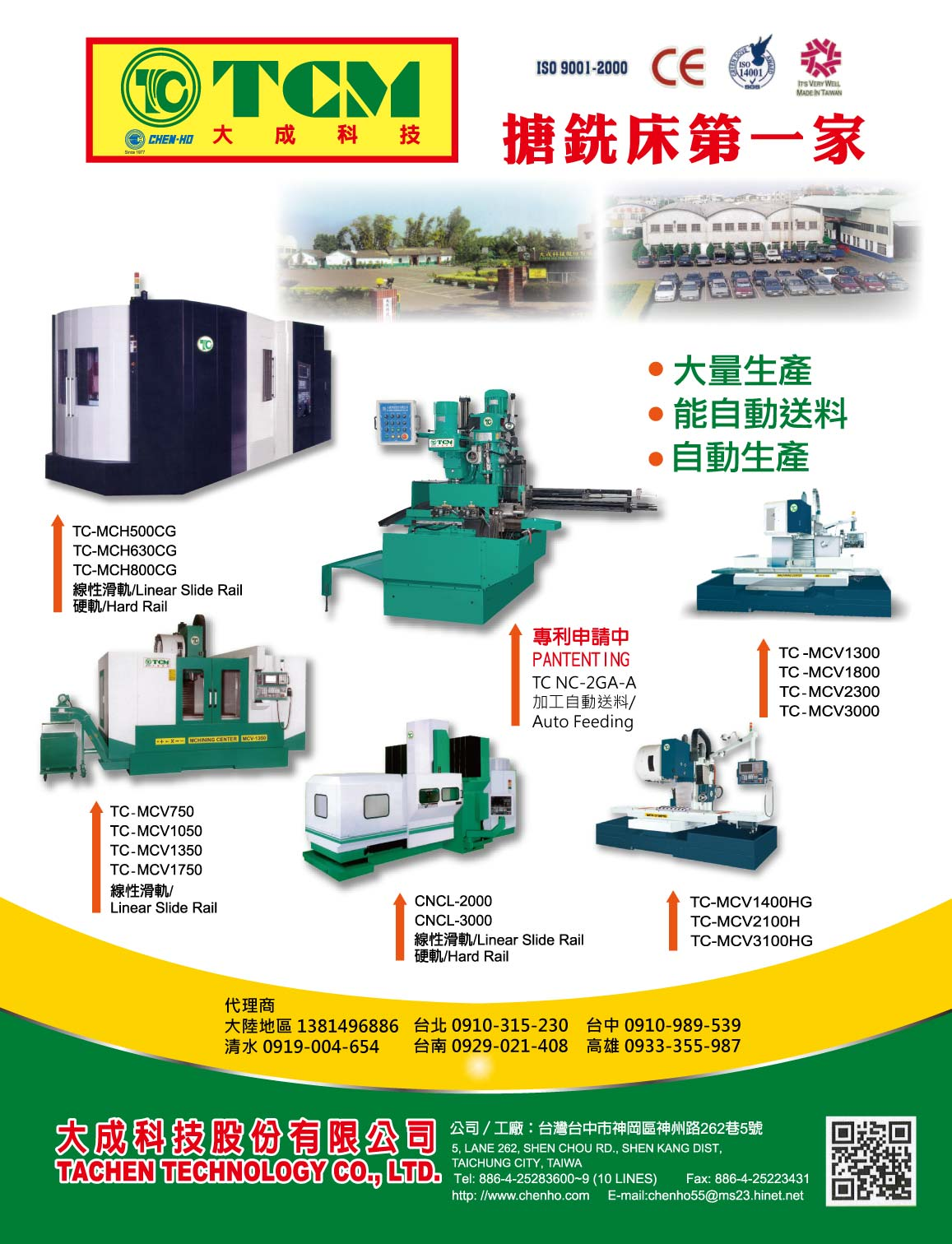 TA CHEN TECHNOLOGY CO., LTD.