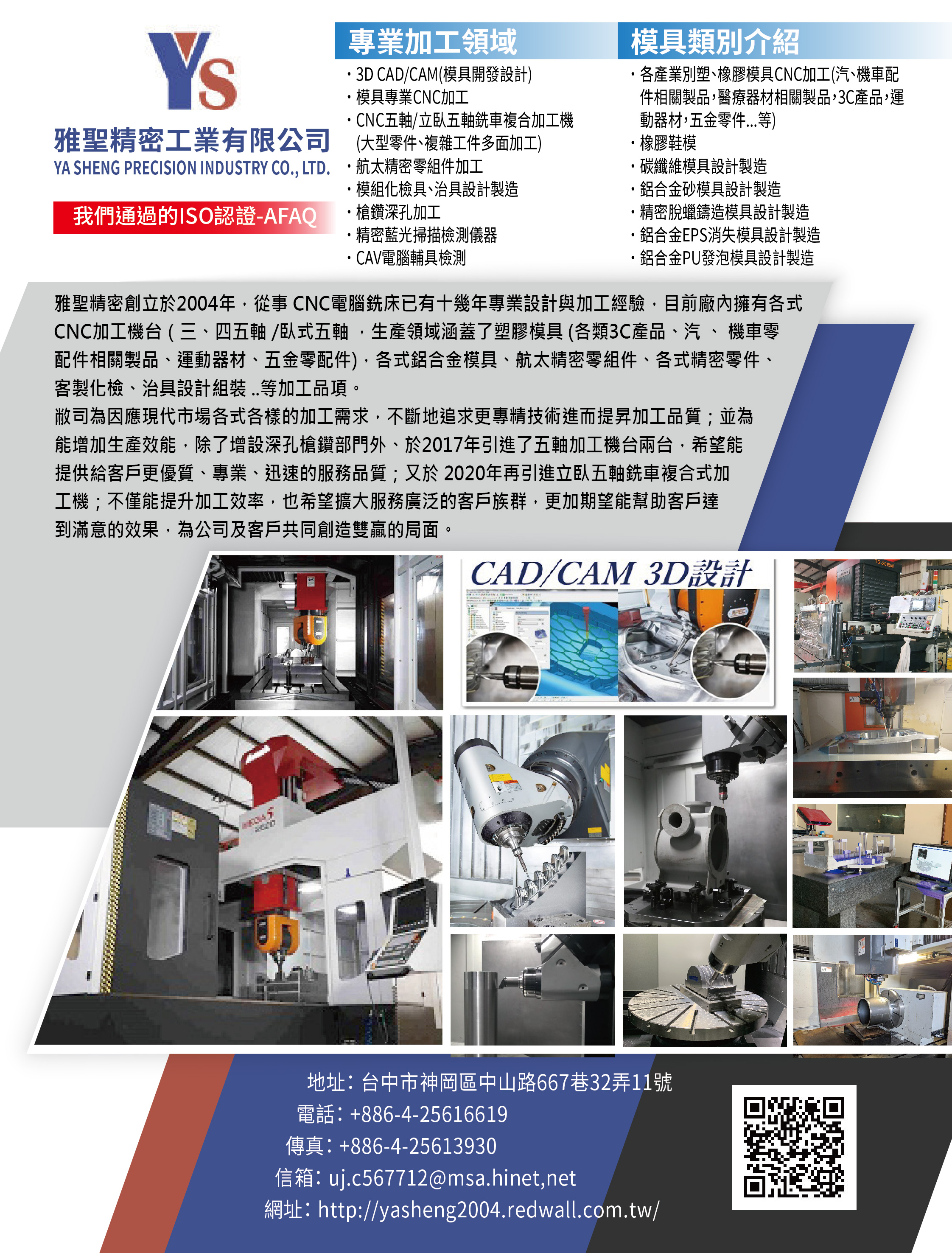 YA SHENG PRECISION INDUSTRY CO., LTD.