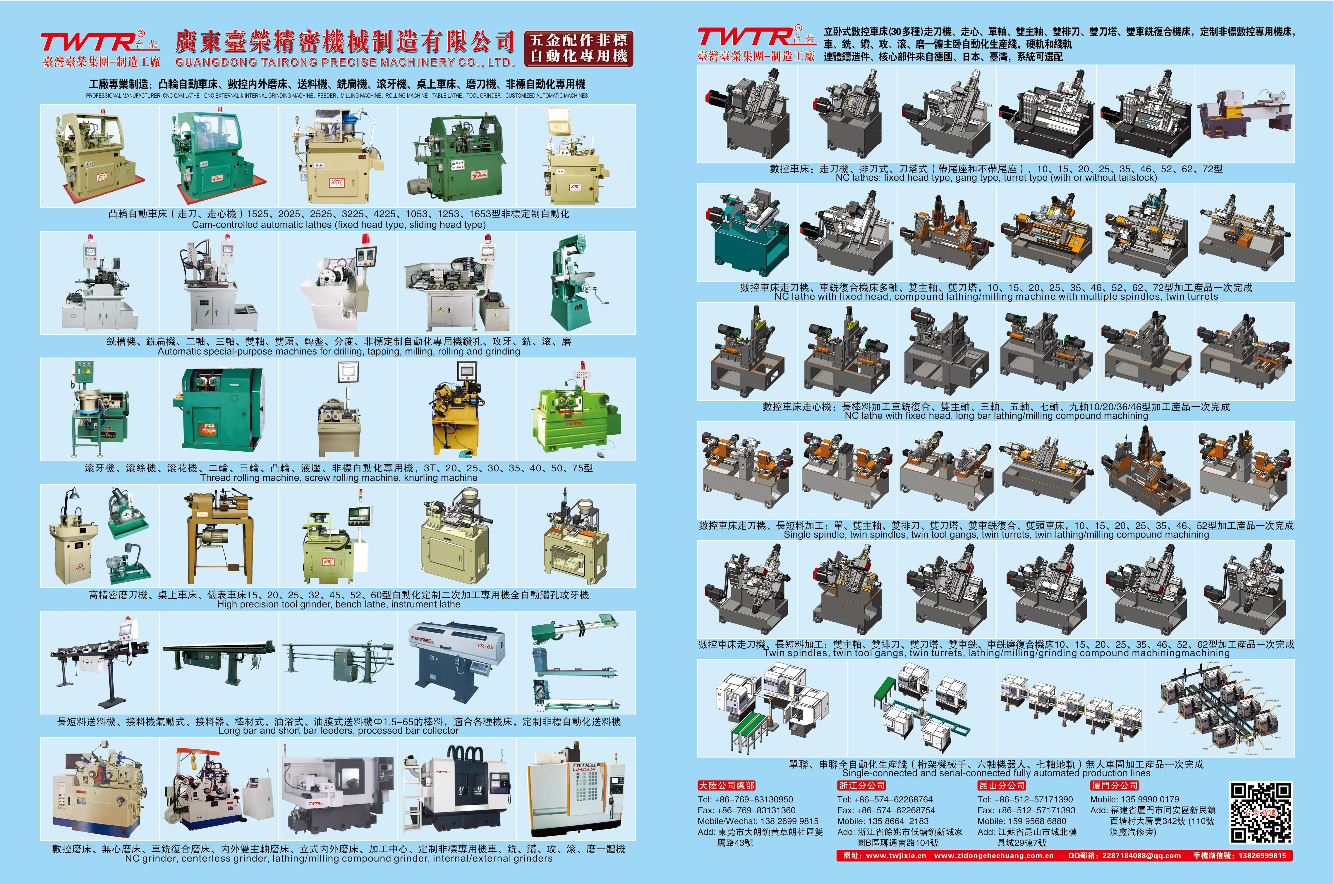 GUANGDONG TAIRONG PRECISE MACHINERY CO., LTD.