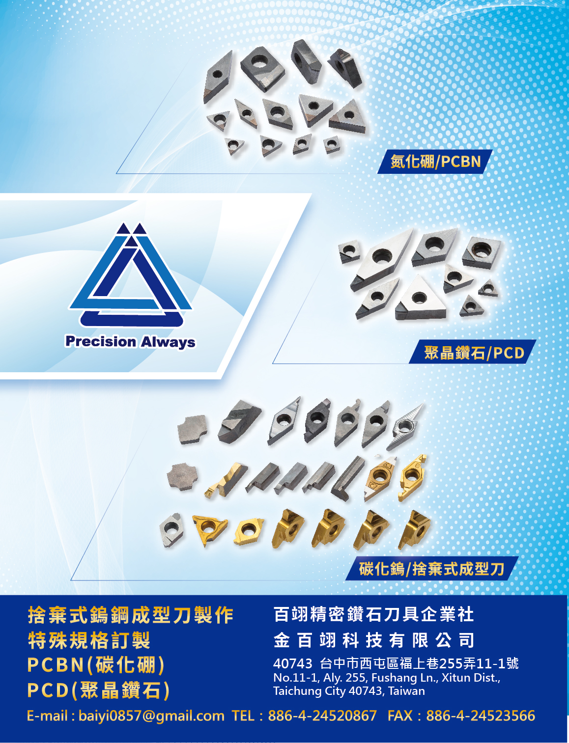 BAI YI PRECISION CO.