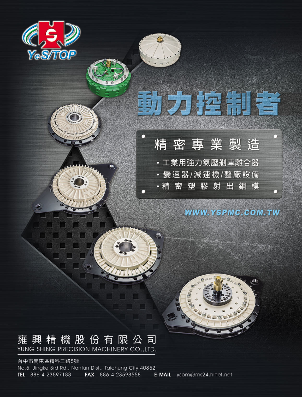 YUNG SHING PRECISION MACHINERY CO.,LTD.