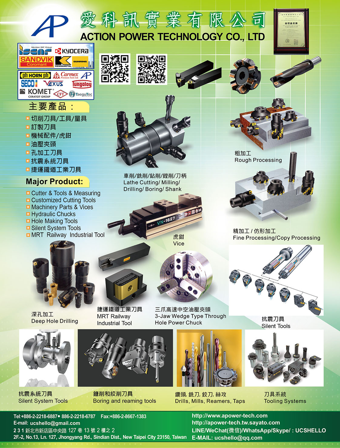 ACTION POWER TECHNOLOGY CO., LTD.