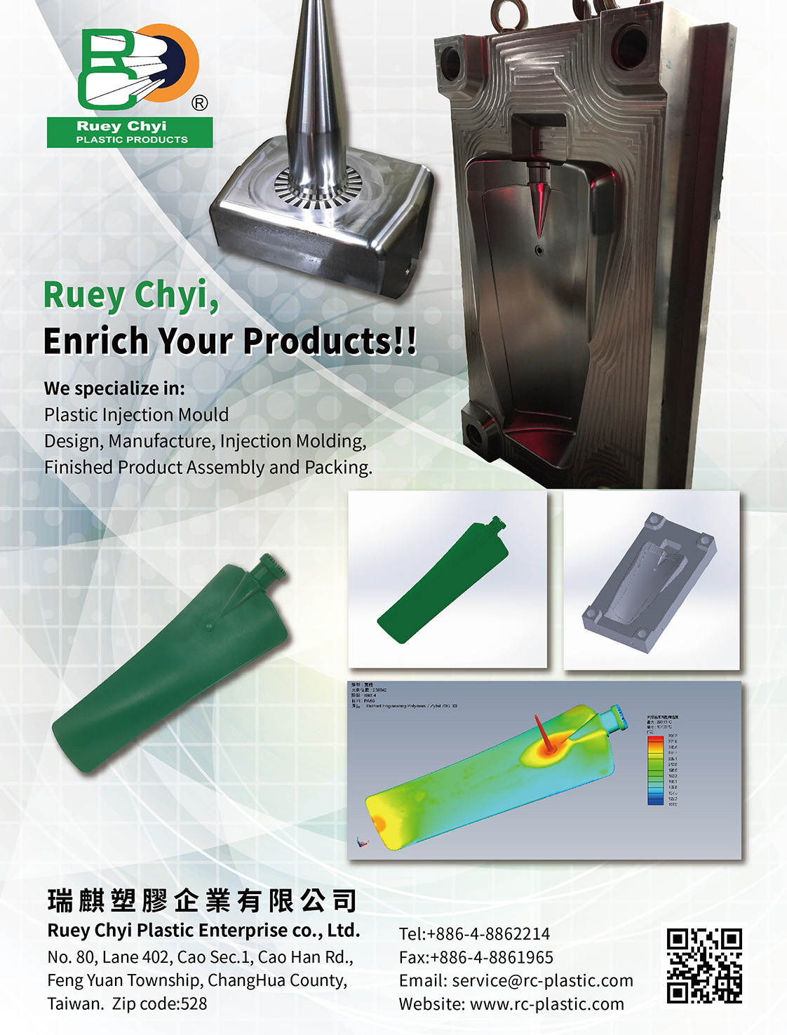 RICH PRECISION CO., LTD.
