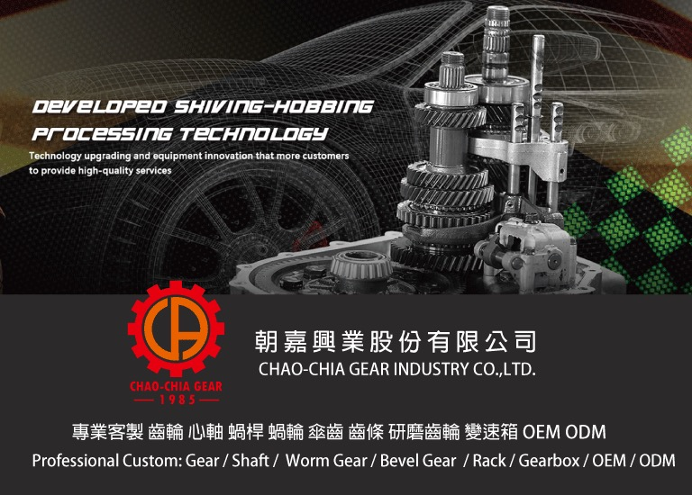 CHAO CHIA GEAR INDUSTRY CO., LTD.