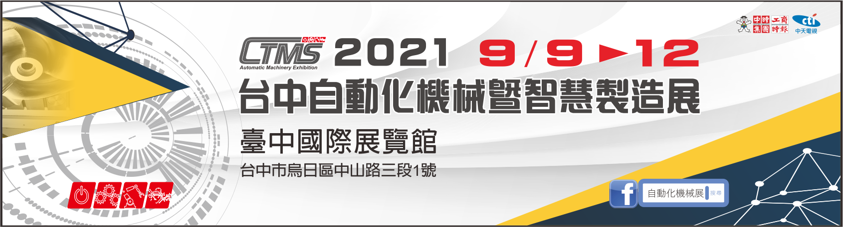 2021 Taichung Automatic Machinery & Intelligent Manufacturing Show