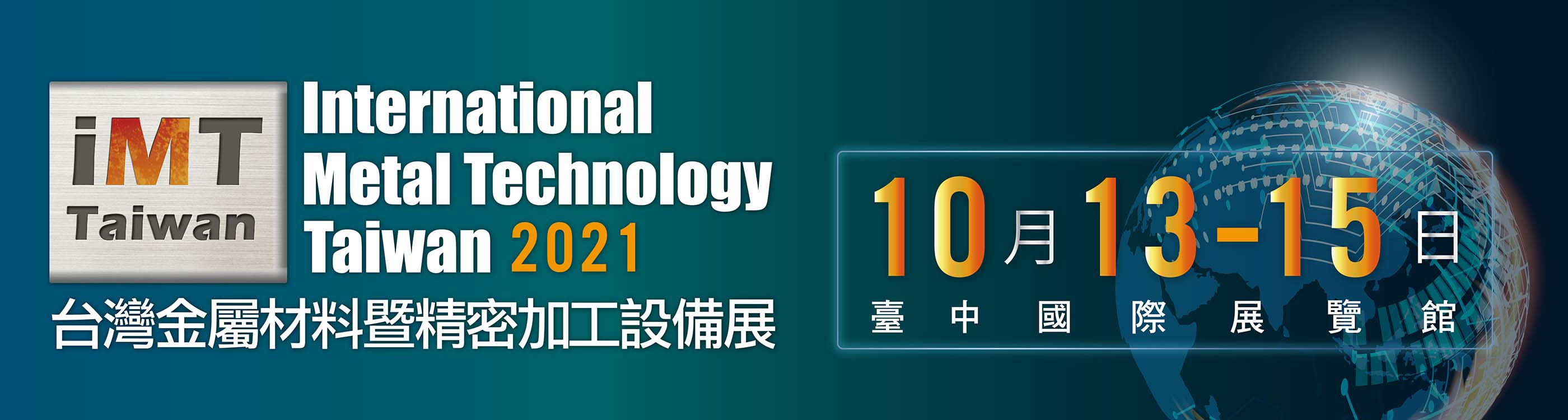 International Metal Technology Taiwan 2021