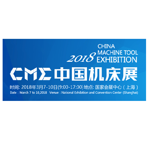 CME CHINA MACHINE TOOL EXHIBITION