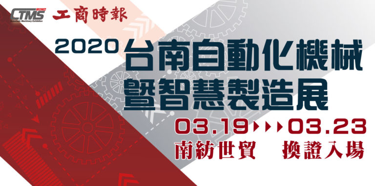2020 Tainan Automatic Machinery & Intelligent Manufacturing Show