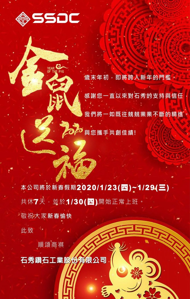 The Notification of Chinese New Year Holidays